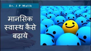 Positive Mental Health Practices (Hindi)