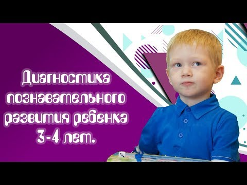 Диагностика познавательного развития ребенка 3 - 4 лет. Методика Стребелевой Е. А.