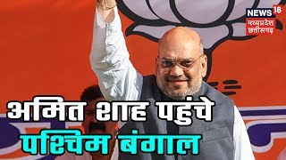 Amit Shah in West Bengal highlights: 'Mamata di, you can't remove Modi by gathering 23-25 leaders