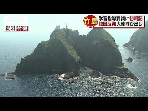 韓国が竹島周辺海底で無断調査...数年前 堆積物採取、最近発表の論文で判明 日本政府「強く抗議」