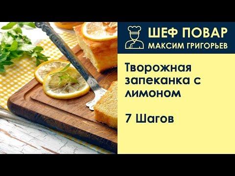 Творожная запеканка с лимоном . Рецепт от шеф повара Максима Григорьева