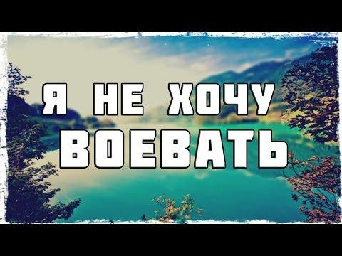 Смотреть прохождение игры Valdai - Я не хочу воевать (BBLOG cover).