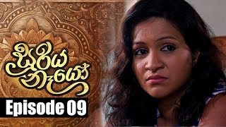 Sooriya Naayo Episode 09 | 07 - 07 - 2018 | Siyatha TV Thumbnail