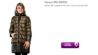 Пальто HELMIDGE обзор