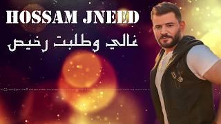 غالي وطلبت رخيص - حسام جنيد    Hossam Jneed - '3ale wtlabt rhes