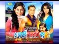 Evabei Bhalobasha Hoy Full Movie S D Rubel Shabnur Neha ...