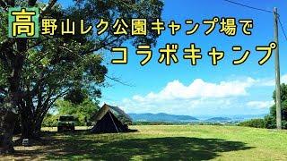 ゆるゆるキャンパーが高野山レク公園キャンプ場でコラボキャンプしてきたよ♪ 2018/9/16〜17