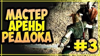 Готика 3 МАСТЕР АРЕНЫ - Lore