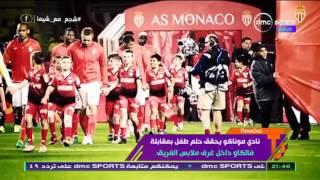 TimeOut - نادي موناكو يحقق حلم طفل بمقابلة فالكاو داخل غرفة ملابس الفريق