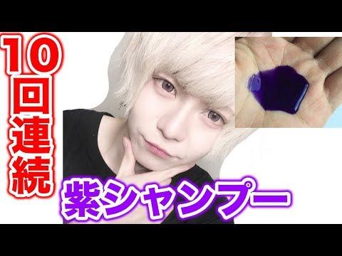 白い髪に紫シャンプー10回連続で使ったらどうなるの?