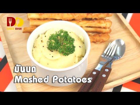 Microwave Mashed Potatoes | Appetizer | มันบดไมโครเวฟ - วันที่ 06 Apr 2018
