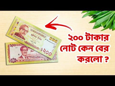 200 taka note of Bangladesh : Bangladesh Bank to release new banknote ৳200