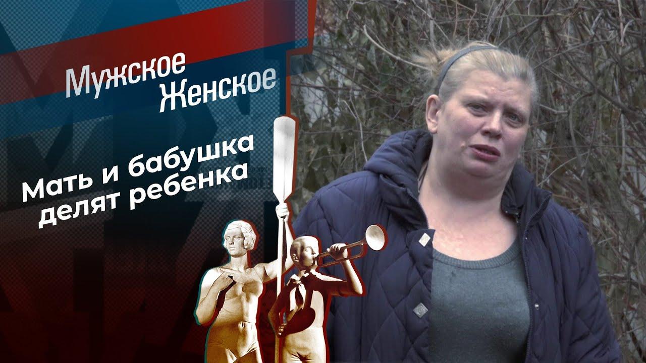 Мужское Женское Выпуск от 06.07.2021 Дайте внука воспитать.