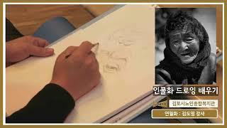 김포성인취미미술 Art Studio 인물드로잉(#김포취…