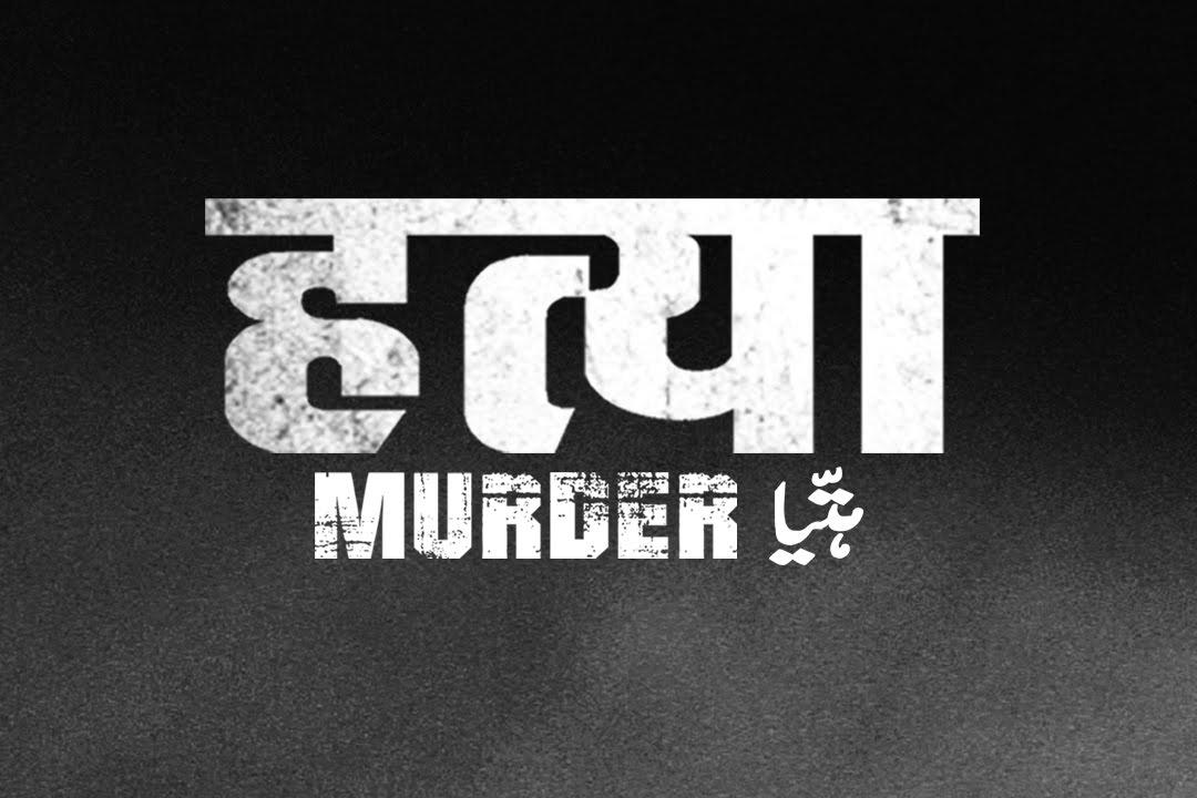 Hatya The Murderer Movie English Subtitles Download For Hindi
