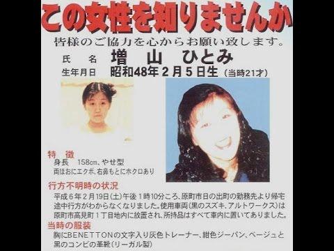 【行方不明事件】福島県原町市女性失踪事件
