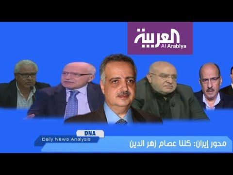 DNA: محور إيران..كلنا عصام زهر الدين  - نشر قبل 36 دقيقة