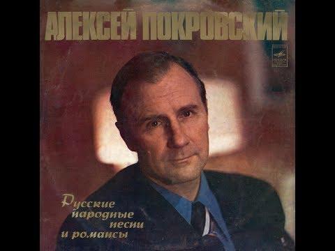 Алексей Покровский - 1977 - Русские Народные Песни И Романсы © [LP] © Vinyl Rip