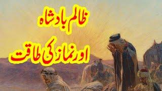 Zalim Badshah Or Nimaz Ki Taqat By Azhar Yashal