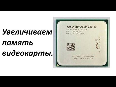 Вопрос: Как увеличить выделенную видеопамять на ноутбуках Windows с видеокартой Intel?
