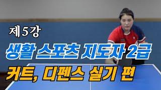 [탁구발전소] - 생활 스포츠 지도자2급 자격증 실기 …