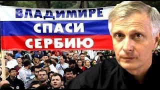 Ставка Путина на Сербию. Валерий Пякин.