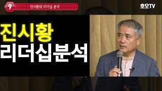 [인문학 강좌] 진시황의 리더십 분석