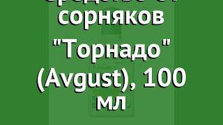 Средство от сорняков Торнадо (Avgust), 100 мл обзор ОФ001668 производитель Фирма Август ЗАО (Россия)