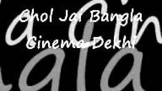 Chol Jai Bangla Cinema Dekhi mp3 Low