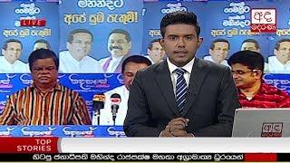 Ada Derana Late Night News Bulletin 10.00 pm - 2018.12.15 Thumbnail