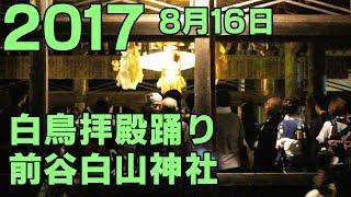 【岐阜県郡上市】白鳥拝殿踊り「前谷白山神社」2017年8月16日