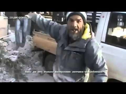 Сириец сорвался-истенные слова