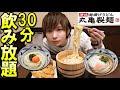 【丸亀製麺】1000円でうどん天ぷら30分飲み放題!?があるらしい!