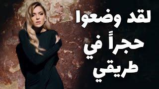 أغنية تركية مترجمة ( لقد وضعوا حجراً في طريقي ) - بيرين كيكليكلار | BERЯ - Yoluma Taş Koydular 2021