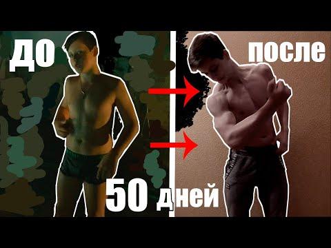 Самая МОЩНАЯ ТРАНСФОРМАЦИЯ  ТЕЛА За 50 Дней / Body Transformation