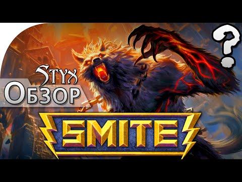 видео: smite, обзор от Стикса