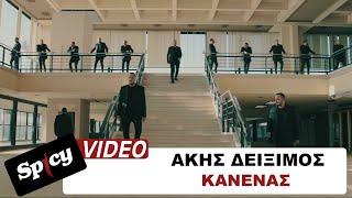 Download lagu Άκης Δείξιμος - Κανένας - Official Music Video