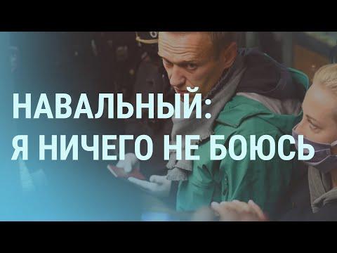 За что извинялся Навальный, чем возмущалась Бузова | УТРО | 18.01.21