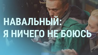 За что извинялся Навальный, чем возмущалась Бузова   УТРО   18.01.21