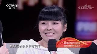 [向幸福出发]截肢闺蜜抱团取暖 舞出自信勇往直前| CCTV综艺 - YouTube