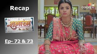 Shubharambh - Episode -72 & 73 - Recap - शुभारंभ