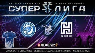 Суперлига StarCraft II - Летняя серия, Полуфинал №2 - Cascade vs Harbingers