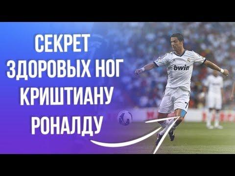 Секрет здоровых ног Криштиану Роналду   Кинезиологическое тейпирование футболистов   RUS SUB