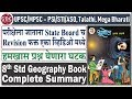 8th Standard Geography Summary | Very Important for UPSC/MPSC - PSI/STI/ASO, Talathi, Mega Bharti