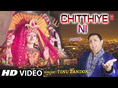 Chitthiye Ni I TINU TANDON I New Latest Punjabi Devi Bhajan I Full HD Video Song