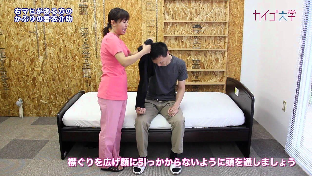 着脱介助 (02) 一部介助(片麻...