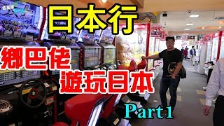 【含羞草日記】日本行-草爺與超艾夾就是個鄉巴佬啊!!日本娃娃機也是要朝聖一下的啊part1#67