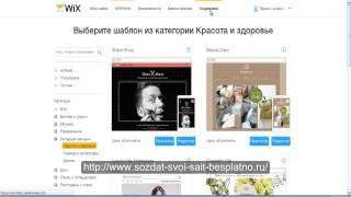 Аккаунт конструктора-сайтов WIX
