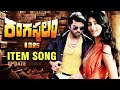 Ram Charan Rangasthalam 1985 Movie Item Song | Update | Rangasthalam 1985 Songs | Samantha