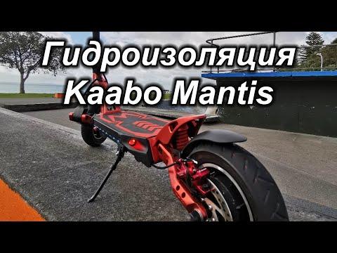 Гидроизоляция электросамоката Kaabo Mantis